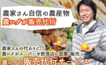 農家さんの代わりに、小売店向けの農産物の販路を開拓、販売代行を行う「農ログの販売代行サービス」を提供開始