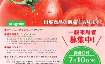 岡山市の展示商談会「トマトアグリフードフェア2018」に出展