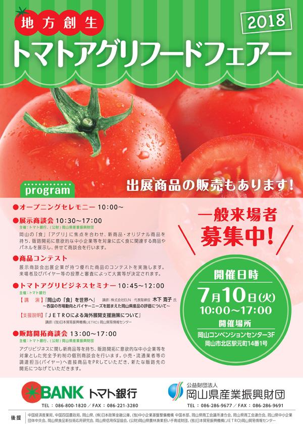 岡山市の展示商談会「トマトアグリフードフェア2018」のチラシ